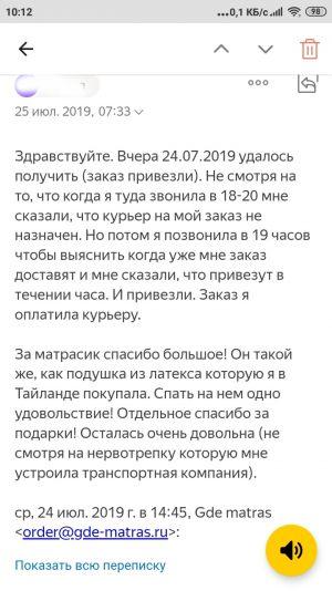 Screenshot_2020-04-18-10-12-44-742_ru.yandex.mail