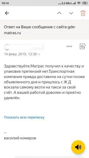 Screenshot_2020-04-18-10-14-15-233_ru.yandex.mail