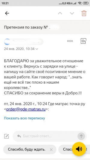 Screenshot_2020-04-18-10-21-39-574_ru.yandex.mail