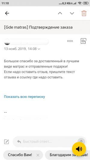 Screenshot_2020-04-18-11-10-12-812_ru.yandex.mail