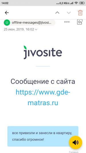 Screenshot_2020-04-18-14-02-42-898_ru.yandex.mail