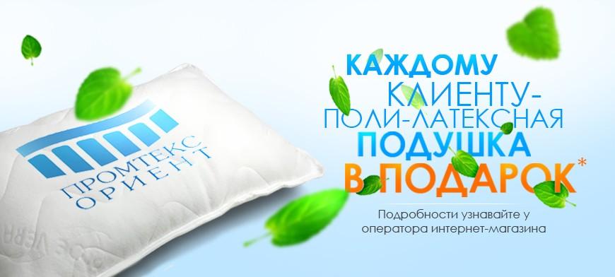 Подушка от Промтекс Ориент