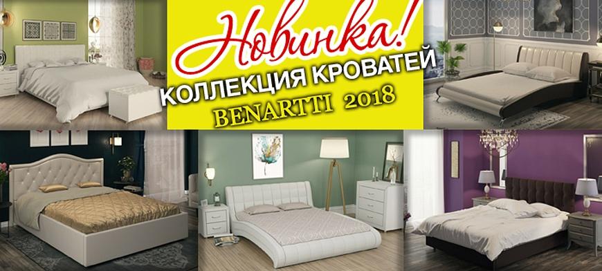 Новые кровати Бенартти