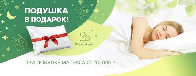 Матрасы Sleeptek